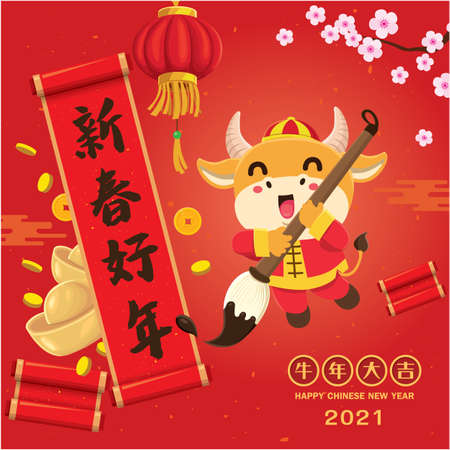 Vintage Chinese new year poster design with cow, ox, gold ingot, plum blossom. Chinese wording meanings: Happy Lunar Year, Auspicious year of the cow. Çizim