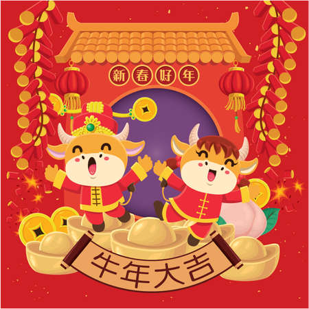 Vintage Chinese new year poster design with ox, cow, god of wealth, flower, coin, gold ingot, peach. Chinese wording meanings: Happy Lunar Year, Auspicious year of the cow. 矢量图像