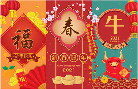 Vintage Chinese new year poster design with cow, ox, firecracker, lantern. Chinese wording meanings: Happy new year, prosperity, Auspicious year of the cow, spring, Happy Luar Year, cow, ox.
