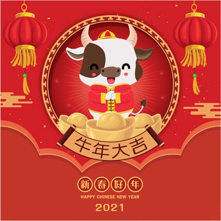 Vintage Chinese new year poster design with cow, ox, gold ingot, plum blossom. Chinese wording meanings: Happy Lunar Year, Auspicious year of the cow. 矢量图像