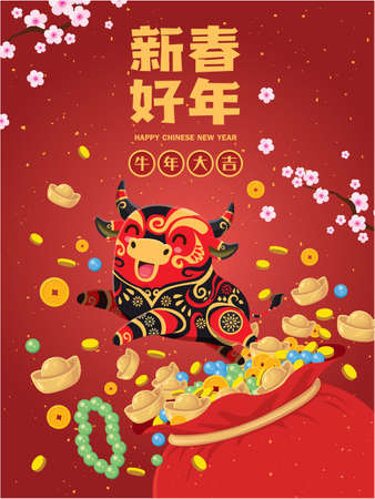 Vintage Chinese new year poster design with ox, cow, gold ingot. Chinese wording meanings: Auspicious year of the cow, prosperity. 矢量图像