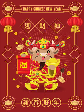 Vintage Chinese new year poster design with cow, ox, god of wealth. Chinese wording meanings: Welcome god of the wealth, Happy Lunar Year, prosperity. 向量圖像