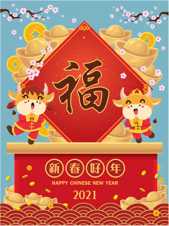 Vintage Chinese new year poster design with cow, ox, gold ingot, fish, plum blossom. Chinese wording meanings: Happy Lunar Year, prosperity. 矢量图像