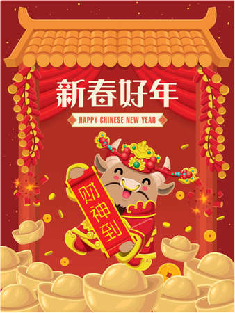 Vintage Chinese new year poster design with ox, cow, god of wealth, flower, coin, gold ingot. Chinese wording meanings: Happy Lunar Year, Welcome god of the wealth.