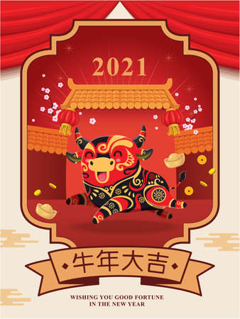 Vintage Chinese new year poster design with ox, cow, gold ingot. Chinese wording meanings: Auspicious year of the cow
