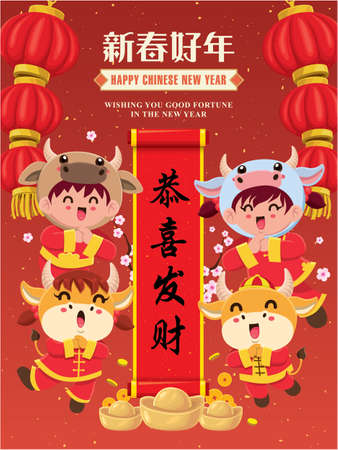 Vintage Chinese new year poster design with cow, ox, gold ingot, plum blossom. Chinese wording meanings: Happy Lunar Year, Wishing you prosperity and wealth. 矢量图像