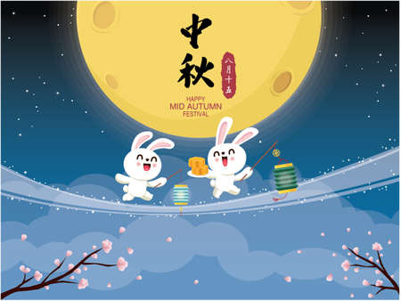 Vintage Mid Autumn Festival poster design with the rabbit character. Chinese translate: Mid Autumn Festival, Happy Mid Autumn Festival, Fifteen of August.