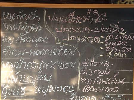 thai style: Menu Thai style menu