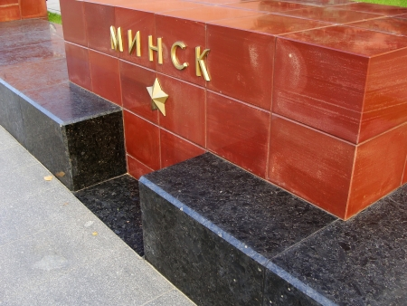 tomb of the unknown soldier: Hero City Memorial Minsk beside Kremlin Wall, Moscow, Russia Editorial