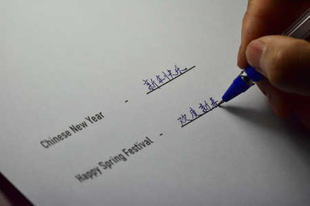 How to write a greeting letter to a Chinese friend