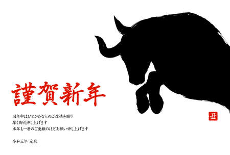 Bull silhouette for New Year's card material Illustration