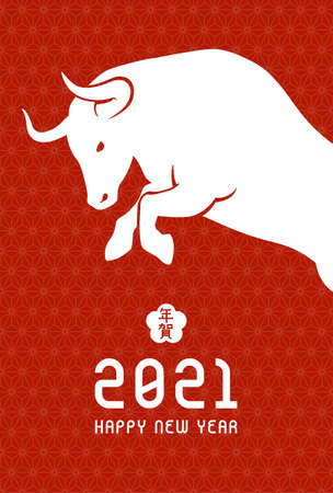 New Year's card material for the ox year 2021 (Bullfighting illustration)