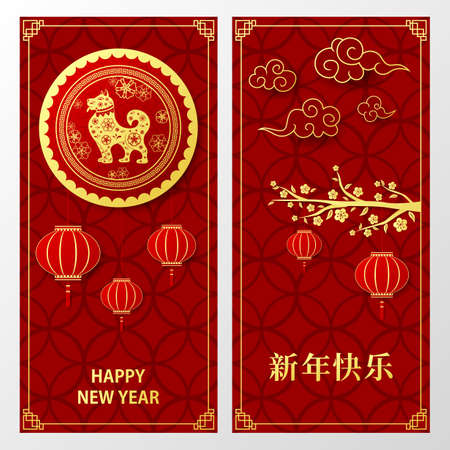 Happy chinese new year red banners with gold dogs on round frame, cherry blossoms, and lantern
