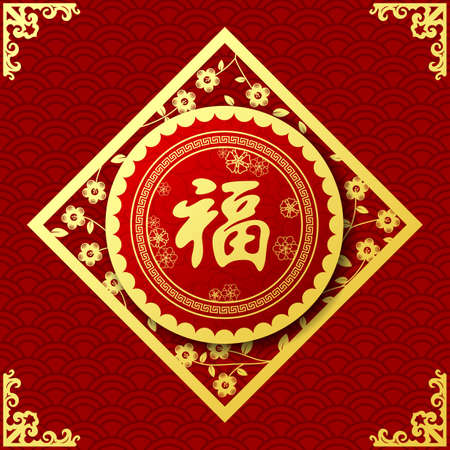 Happy Chinese new year 2018 greeting card Иллюстрация