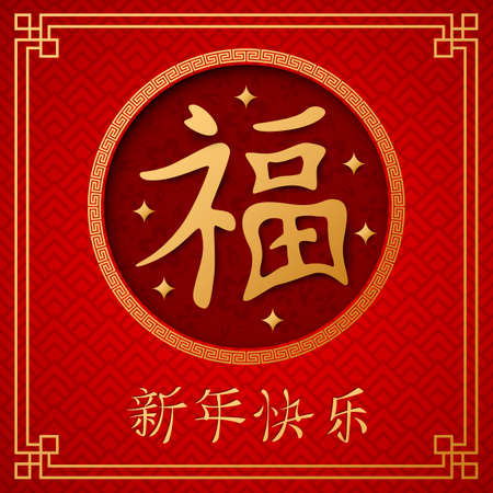 Chinese New Year 2019 Year of the Pig