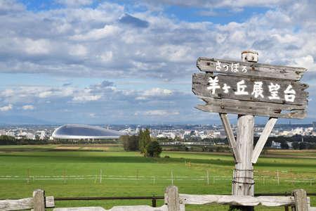 Yotkeoka Observatory in Sapporo Editoriali