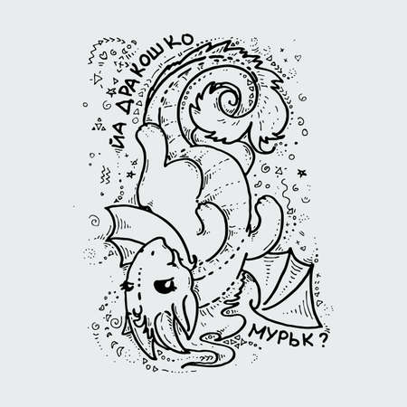I am a Dragon. Purr. Cute cartoon dragon with russian lettering, doodle childish illustration. Illustration