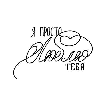 I love you. Russian inspirational hand-lettering quote. Hipster hand drawn vintage illustration. Can be used as a print on t-shirts and bags, stationary or poster, cards and designs. Ilustração