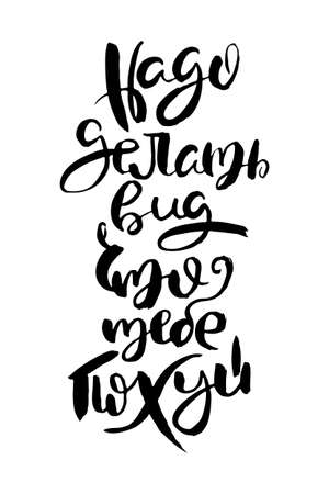 Pretend you do not care. Vector russian calligraphic phrase. Hand drawn brush inspirational quote, ink pen lettering. Lovely for print, bags, t-shirts, home decor, posters, cards and for web, banners, blogs, advertisement