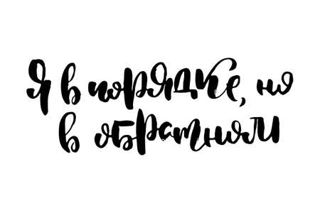 I am fine. Vector russian calligraphic phrase. Hand drawn brush inspirational quote, ink pen lettering. Lovely for print, bags, t-shirts, home decor, posters, cards and for web, banners, blogs, advertisement