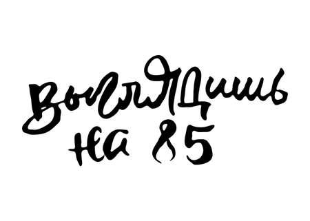 Vous regardez 85. Lettrage de vecteur inspirant l'affiche de typographie de tirage d'encre. Main lettre script motivation signe vintage capture mot art design