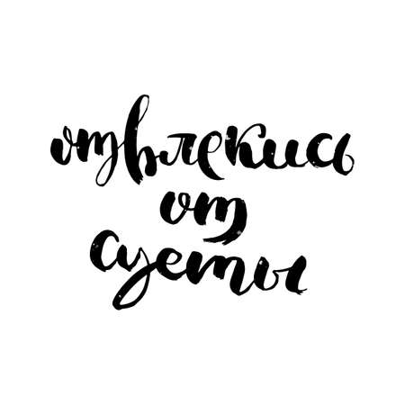 Take a break from the hustle and bustle. Hand drawn russian lettering phrase. Modern grunge brush calligraphy, vector motivation and inspiration quote for prints, photo overlays, greeting cards, posters