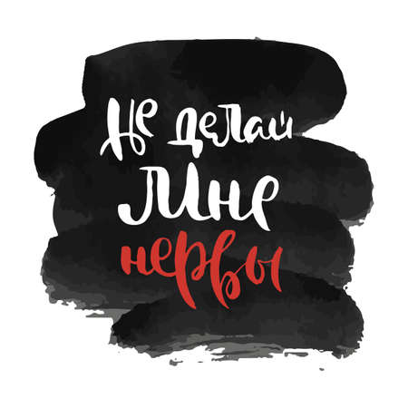 Do not spoil my nerves. Vector russian calligraphic phrase. Hand drawn brush inspirational quote, ink pen lettering. Lovely for print, bags, t-shirts, home decor, posters, cards and for web, banners, blogs, advertisement