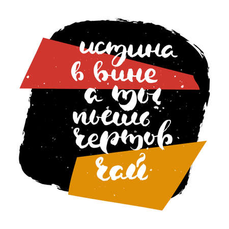 The truth is in the wine, and you drink the damn tea. Hand drawn russian lettering phrase. Modern grunge brush calligraphy, vector motivation and inspiration quote for prints, photo overlays, greeting cards, posters Ilustração
