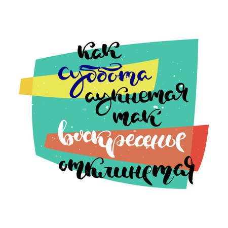 As Saturday comes around, so Sunday responds. Hand drawn russian lettering phrase. Modern grunge brush calligraphy, vector motivation and inspiration quote for prints, photo overlays, greeting cards, posters