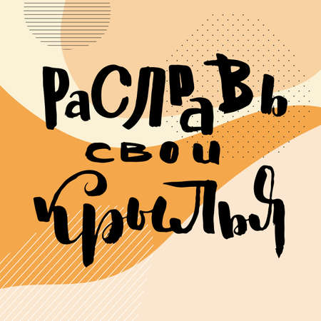 Spread your wings. Russian motivation text. Humorous lettering for invitation and greeting card, prints and posters. Hand drawn grunge inscription, calligraphic design
