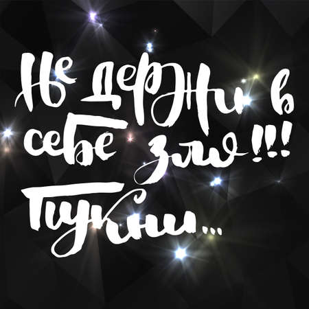 Do not keep evil in yourself. Fart. Russian motivation text. Humorous lettering for invitation and greeting card, prints and posters. Hand drawn grunge inscription, calligraphic design