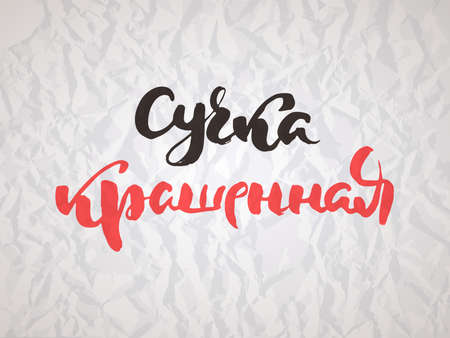 Colored bitch. Russian motivation text. Humorous lettering for invitation and greeting card, prints and posters. Hand drawn grunge inscription, calligraphic design