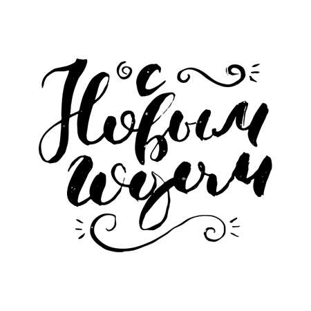 Happy New Year. Hand drawn russian lettering phrase. Modern grunge brush calligraphy, vector motivation and inspiration quote for prints, photo overlays, greeting cards, posters Ilustração