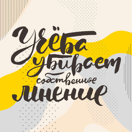 Learning kills own opinion. Russian motivation text. Humorous lettering for invitation and greeting card, prints and posters. Hand drawn grunge inscription, calligraphic design Ilustração