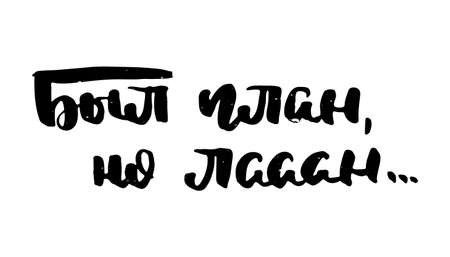 There was a plan, but okay. Hand drawn russian lettering phrase. Modern grunge brush calligraphy, vector motivation and inspiration quote for prints, photo overlays, greeting cards, posters Ilustração