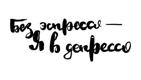 Without espresso I am depressed. Hand drawn russian lettering phrase. Modern grunge brush calligraphy, vector motivation and inspiration quote for prints, photo overlays, greeting cards, posters