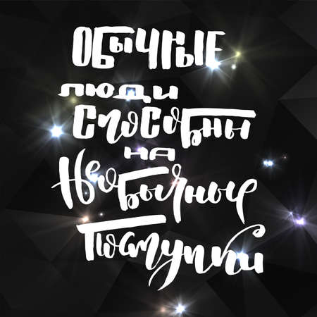 Ordinary people are capable of unusual actions. Russian motivation text. Humorous lettering for invitation and greeting card, prints and posters. Hand drawn grunge inscription, calligraphic design Ilustração