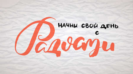 Start your day with joy. Russian motivation text. Humorous lettering for invitation and greeting card, prints and posters. Hand drawn grunge inscription, calligraphic design