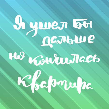 I would go further, but the apartment ended. Russian motivation text. Humorous lettering for invitation and greeting card, prints and posters. Hand drawn grunge inscription, calligraphic design Ilustração