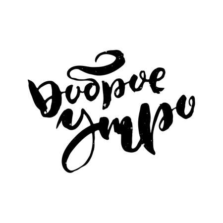 Good morning. Hand drawn russian lettering phrase. Modern grunge brush calligraphy, vector motivation and inspiration quote for prints, photo overlays, greeting cards, posters