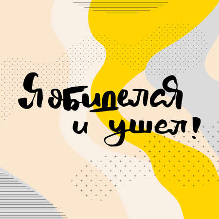 I was offended and left. Russian motivation text. Humorous lettering for invitation and greeting card, prints and posters. Hand drawn grunge inscription, calligraphic design Ilustração