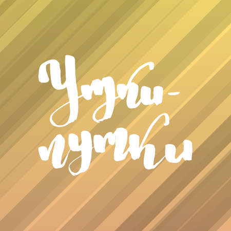 Yep. Russian motivation text. Humorous lettering for invitation and greeting card, prints and posters. Hand drawn grunge inscription, calligraphic design
