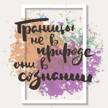 Borders are not in nature, they are conscious. Russian motivation text. Humorous lettering for invitation and greeting card, prints and posters. Hand drawn grunge inscription, calligraphic design Ilustração