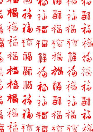 Escritura china diseño Foto de archivo - 4424623