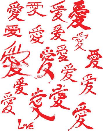 chinese Love writing brush Stock Vector - 4424616