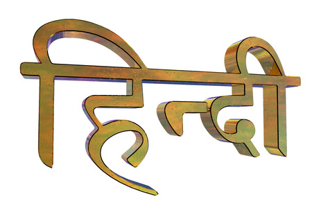 polyglot: The word Hindi inscription in Devanagari script isolated on white background, 3D illustration