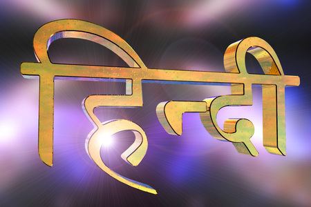 polyglot: The word Hindi inscription in Devanagari script on colorful background, 3D illustration