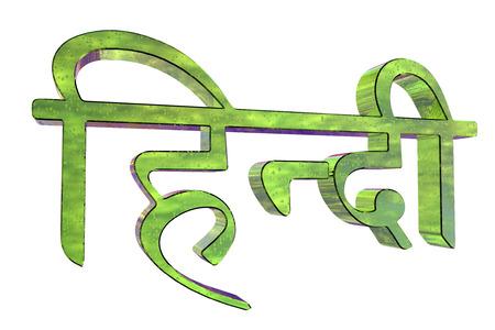 polyglot: The word Hindi inscription in Devanagari script isolated on white background, 3D illustration