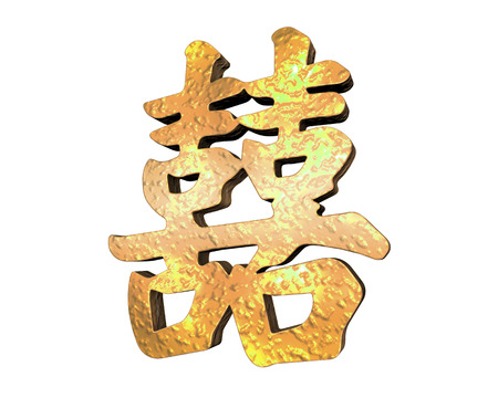chinese script: Chinese symbol of double happiness and happy marriage isolated on white background, 3D illustration