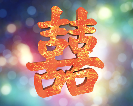 Chinese symbol of double happiness and happy marriage on colorful background with bokeh lights, 3D illustration Stock Photo